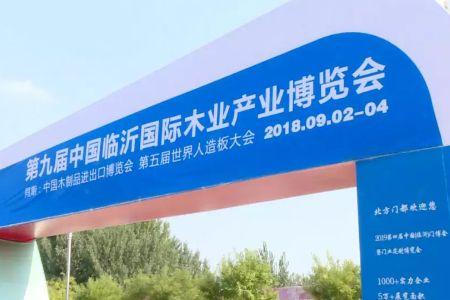 鲁丽新板材亮相第九届中国临沂国际木博会开展 矫直机